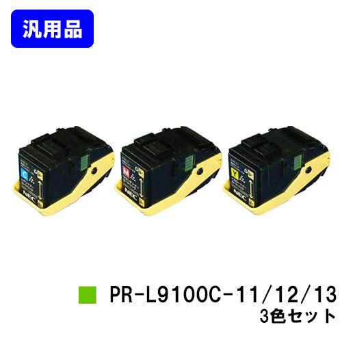 NEC トナーカートリッジ PR-L9100C-11/12/13お買い得カラー3色セット【汎用品】【即日出荷】【送料無料】【Color MultiWriter 9100C】
