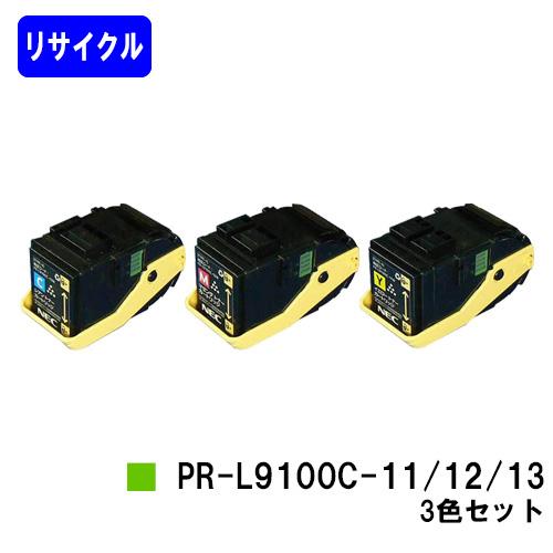 NEC トナーカートリッジ PR-L9100C-11/12/13お買い得カラー3色セット【リサイクルトナー】【即日出荷】【送料無料】【Color MultiWriter 9100C】【自社工場直送】