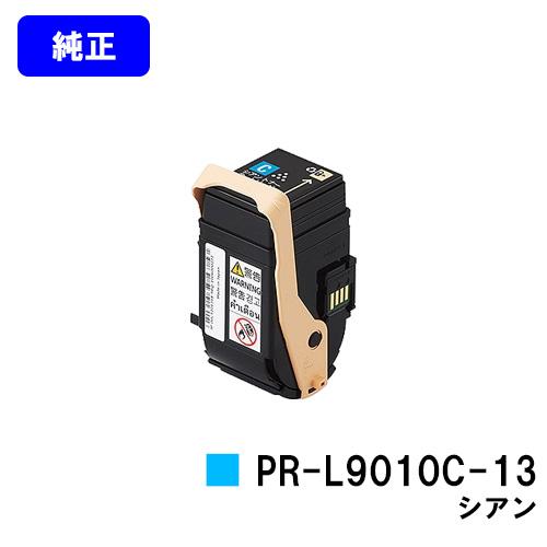 NEC トナーカートリッジ PR-L9010C-13 シアン【純正品】【翌営業日出荷】【送料無料】【Color MultiWriter 9010C】