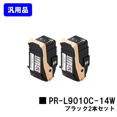 NEC トナーカートリッジ PR-L9010C-14W ブラックお買い得2本セット【汎用品】【即日出荷】【送料無料】【Color MultiWriter 9010C】
