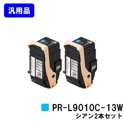 NEC トナーカートリッジ PR-L9010C-13W シアンお買い得2本セット【汎用品】【即日出荷】【送料無料】【Color MultiWriter 9010C】