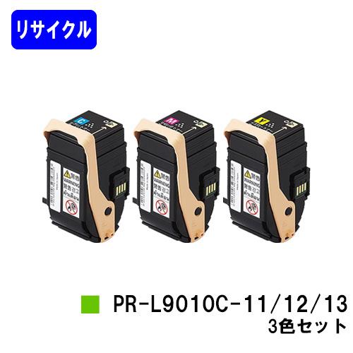 NEC トナーカートリッジ PR-L9010C-11/12/13お買い得カラー3色セット【リサイクルトナー】【即日出荷】【送料無料】【Color MultiWriter 9010C】【自社工場直送】