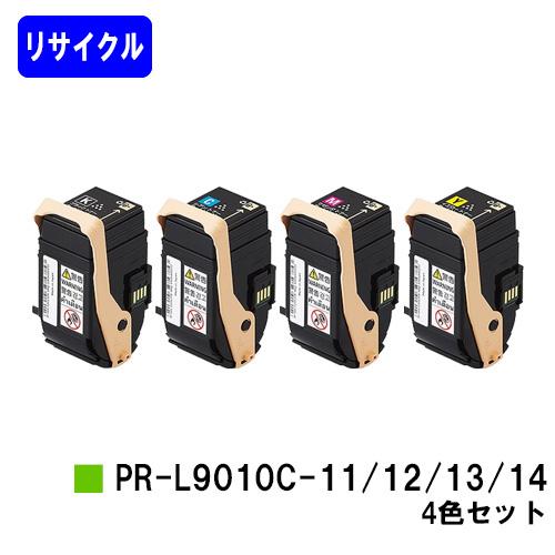 NEC トナーカートリッジ PR-L9010C-11/12/13/14お買い得4色セット【リサイクルトナー】【即日出荷】【送料無料】【Color MultiWriter 9010C】【自社工場直送】