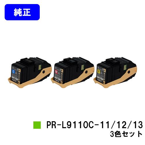 NEC トナーカートリッジ NEC PR-L9110C-11 9110C】/12/13お買い得カラー3色セット【純正品】 MultiWriter【翌営業日出荷】【送料無料】【Color MultiWriter 9110C】, CANDAY:02635e51 --- dejanov.bg