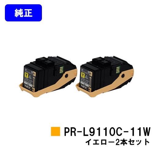NEC トナーカートリッジ PR-L9110C-11W イエローお買い得2本セット【純正品】【翌営業日出荷】【送料無料】【Color MultiWriter 9110C】
