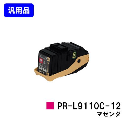 NEC トナーカートリッジ PR-L9110C-12 マゼンダ【汎用品】【即日出荷】【送料無料】【Color MultiWriter 9110C】