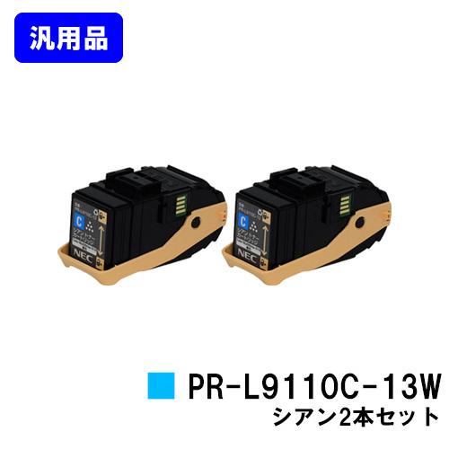NEC トナーカートリッジ PR-L9110C-13W シアンお買い得2本セット【汎用品】【即日出荷】【送料無料】【Color MultiWriter 9110C】