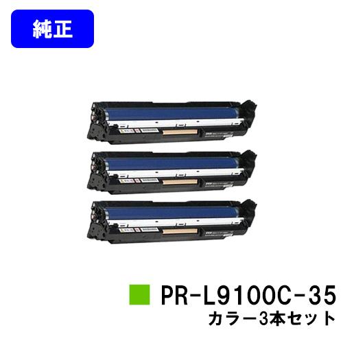 NEC ドラムカートリッジ PR-L9100C-35カラー3本セット【純正品】【翌営業日出荷】【送料無料】【Color MultiWriter 9100C/Color MultiWriter 9110C/Color MultiWriter 9010C】