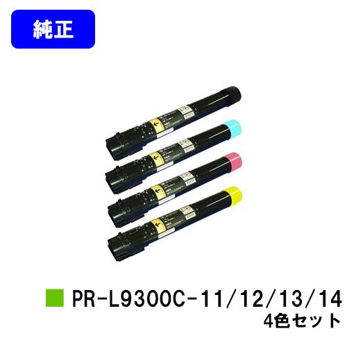 NEC トナーカートリッジ PR-L9300C-11/12/13/14お買い得4色セット【純正品】【翌営業日出荷】【送料無料】【Color MultiWriter 9300C/Color MultiWriter 9350C】