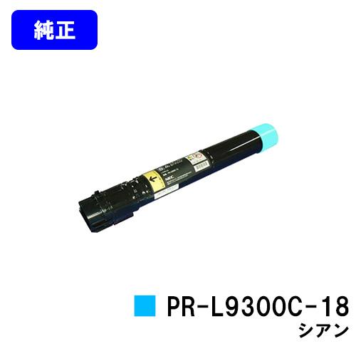 NEC トナーカートリッジ PR-L9300C-18 シアン【純正品】【即日出荷】【送料無料】【特価品(箱に傷・汚れあり)】【Color MultiWriter 9300C/Color MultiWriter 9350C】