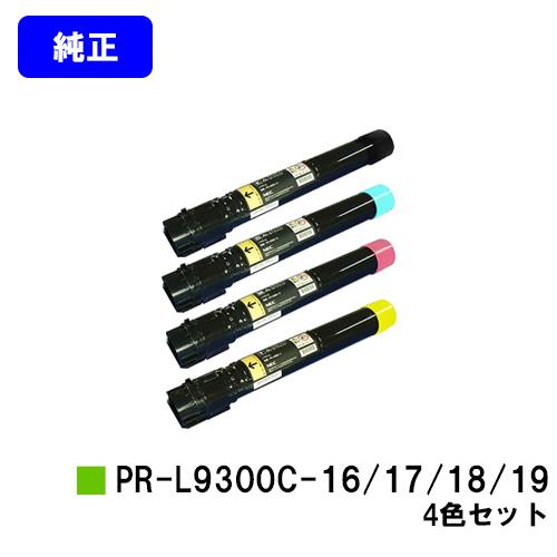 NEC トナーカートリッジ PR-L9300C-16/17/18/19お買い得4色セット【純正品】【翌営業日出荷】【送料無料】【Color MultiWriter 9300C/Color MultiWriter 9350C】