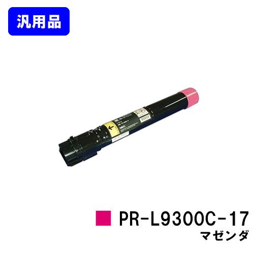 NEC トナーカートリッジ PR-L9300C-17 マゼンダ【汎用品】【翌営業日出荷】【送料無料】【Color MultiWriter 9300C/Color MultiWriter 9350C】