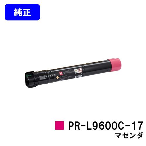 NEC トナーカートリッジ PR-L9600C-17 マゼンダ【純正品】【翌営業日出荷】【送料無料】【MultiWriter 9600C】