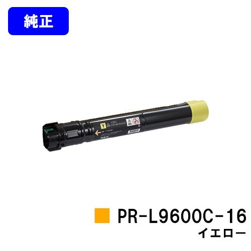 NEC トナーカートリッジ PR-L9600C-16 イエロー【純正品】【翌営業日出荷】【送料無料】【MultiWriter 9600C】