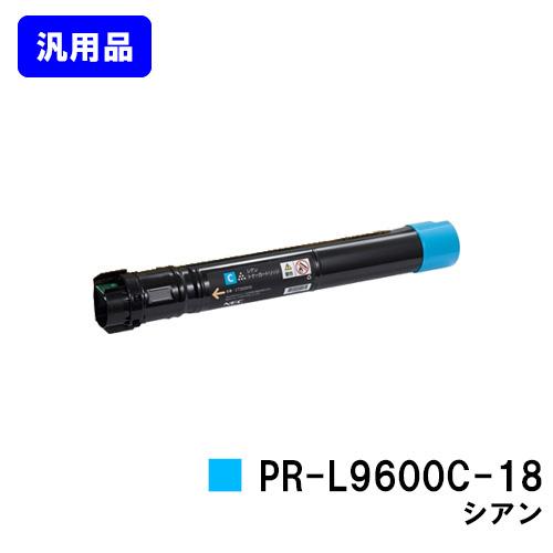 NEC トナーカートリッジ PR-L9600C-18 シアン【汎用品】【翌営業日出荷】【送料無料】【MultiWriter 9600C】