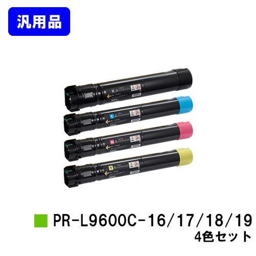 NEC トナーカートリッジ PR-L9600C-16/17/18/19お買い得4色セット【汎用品】【翌営業日出荷】【送料無料】【MultiWriter 9600C】