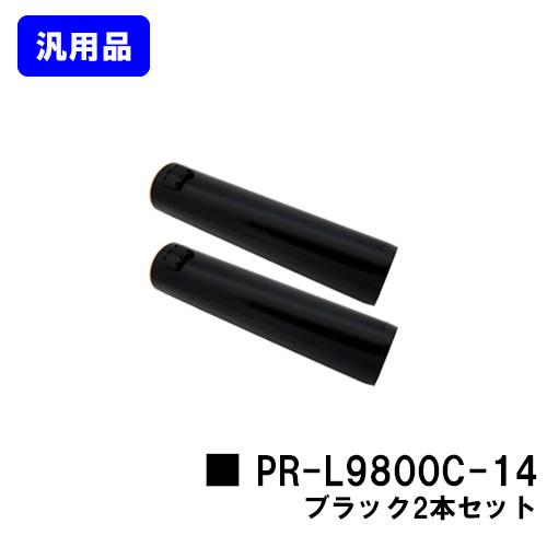 NEC トナーカートリッジ PR-L9800C-14 ブラックお買い得2本セット【汎用品】【翌営業日出荷】【送料無料】【Color MultiWriter 9750C/9800C/9900C】