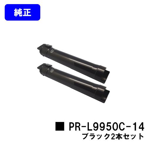 NEC トナーカートリッジ PR-L9950C-14 ブラックお買い得2本セット【純正品】【翌営業日出荷 MultiWriter】【送料無料 PR-L9950C-14】【Color MultiWriter 9950C】, ユキミ家具:bc54143e --- vidaperpetua.com.br