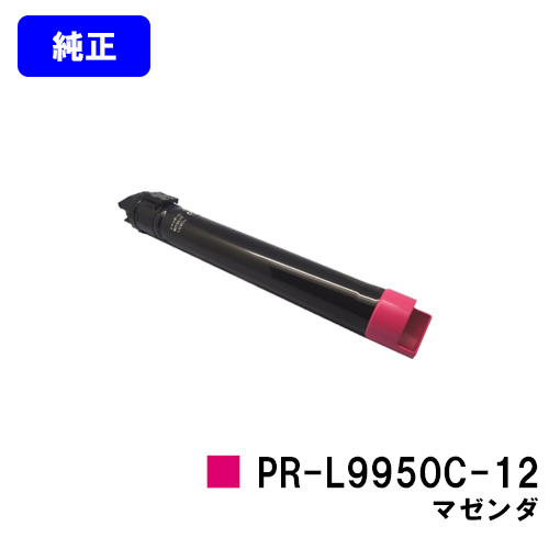 NEC トナーカートリッジ PR-L9950C-12 マゼンダ【純正品】【翌営業日出荷】【送料無料】【Color MultiWriter 9950C】