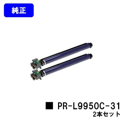 NEC ドラムカートリッジ PR-L9950C-31お買い得2本セット【純正品】【翌営業日出荷】【送料無料】【Color MultiWriter 9950C】