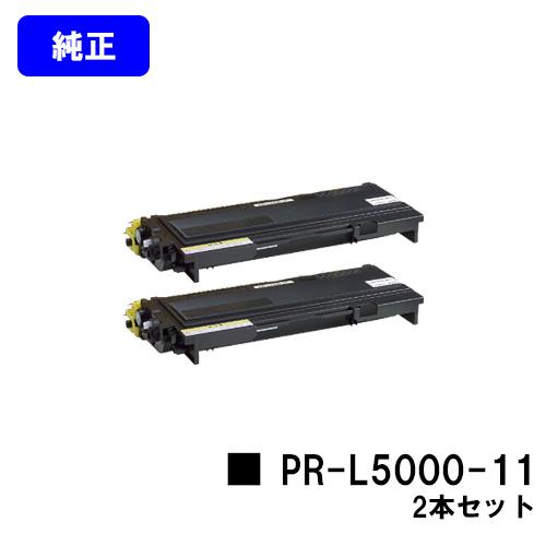 NEC トナーカートリッジ PR-L5000-11お買い得2本セット【純正品】【翌営業日出荷】【送料無料】【MultiWriter 5000N】