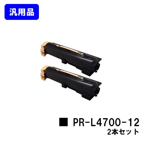 NEC トナーカートリッジ PR-L4700-12お買い得2本セット【汎用品】【翌営業日出荷】【送料無料】【MultiWriter 4700】