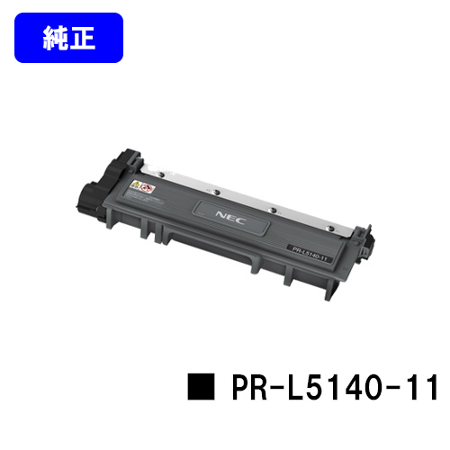 NEC トナーカートリッジ PR-L5140-11【純正品】【翌営業日出荷】【送料無料】【MultiWriter 5150/MultiWriter 5140】