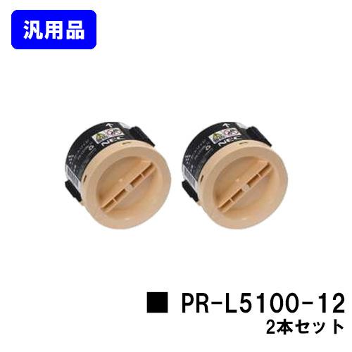 NEC トナーカートリッジ PR-L5100-12お買い得2本セット【汎用品】【翌営業日出荷】【送料無料】【MultiWriter 5100/MultiWriter 5100F】