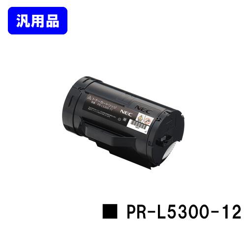 NEC トナーカートリッジ PR-L5300-12【汎用品】【翌営業日出荷】【送料無料】【MultiWriter 5300】
