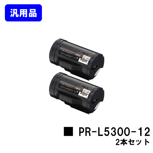 NEC トナーカートリッジ PR-L5300-12お買い得2本セット【汎用品】【翌営業日出荷】【送料無料】【MultiWriter 5300】