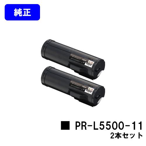 NEC トナーカートリッジ PR-L5500-11お買い得2本セット【純正品】【翌営業日出荷】【送料無料】【MultiWriter 5500/MultiWriter 5500P】