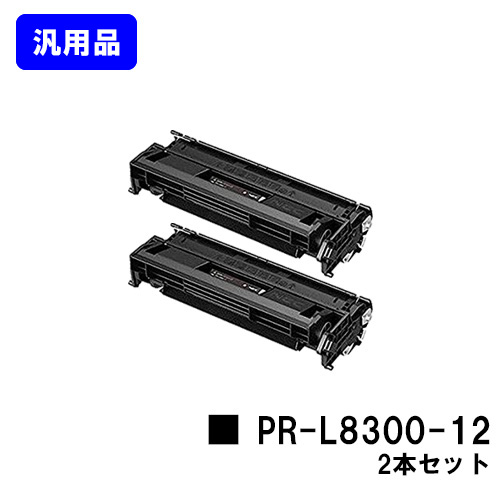 NEC EPカートリッジ PR-L8300-12お買い得2本セット【汎用品】【翌営業日出荷】【送料無料】【MultiWriter 8300】