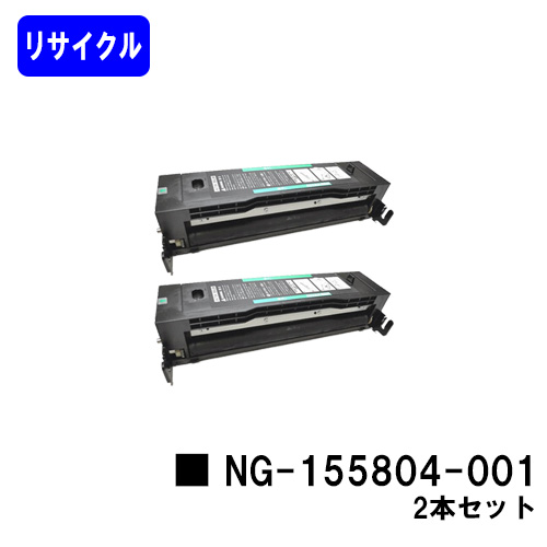 NEC トナーカートリッジ NG-155804-001お買い得2本セット【リサイクルトナー】【即日出荷】【送料無料】【NEFAX 590】※ご注文前に在庫の確認をお願いします