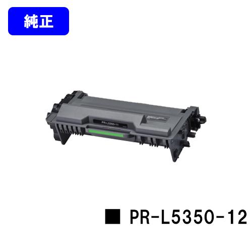NEC トナーカートリッジ PR-L5350-12【純正品】【2~3営業日内出荷】【送料無料】【MultiWriter 5350】