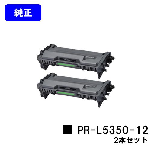 NEC トナーカートリッジ PR-L5350-12お買い得2本セット【純正品】【2~3営業日内出荷】【送料無料】【MultiWriter 5350】