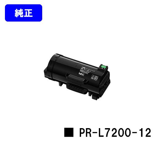 NEC トナーカートリッジ PR-L7200-12【純正品】【2~3営業日内出荷】【送料無料】【MultiWriter 7200】
