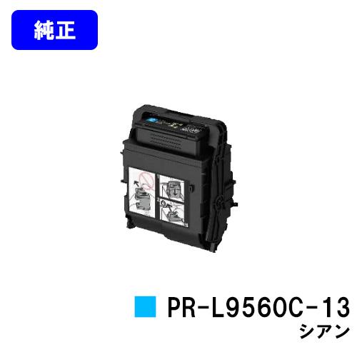 MultiWriter トレンド 9560C用トナーカートリッジPR-L9560C-13 純正品 送料無料 安心と信頼 1年安心保証 2~3営業日内出荷 NEC 9560C PR-L9560C-13 トナーカートリッジ シアン Color