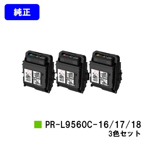 待望 MultiWriter 9560C用トナーカートリッジPR-L9560C-16 17 18 純正品 送料無料 1年安心保証 9560C 2~3営業日内出荷 NEC 18お買い得カラー3色セット PR-L9560C-16 通販 トナーカートリッジ Color