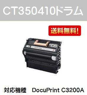 ゼロックス ドラムカートリッジCT350410【純正品】【翌営業日出荷】【送料無料】【DocuPrint C3200A】【SALE】