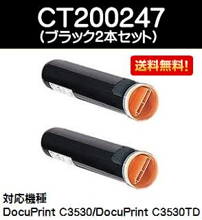 ゼロックス トナーカートリッジCT200247 ブラック お買い得2本セット【汎用品】【翌営業日出荷】【送料無料】【DocuPrint C3530】【SALE】