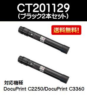 ゼロックス トナーカートリッジCT201129 ブラックお買い得2本セット【汎用品】【翌営業日出荷】【送料無料】【DocuPrint C2250/DocuPrint C3360】【SALE】