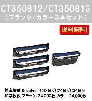 ゼロックス ドラムカートリッジCT350812/CT350813 お買い得4本セット【純正品】【翌営業日出荷】【送料無料】【DocuPrint C3350】【SALE】