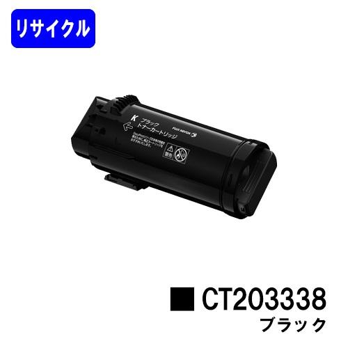 ApeosPort-VII CP3322 CP4422用トナーカートリッジCT203338 送料無料 無期限安心保証 国内再生品 高品質 捧呈 リターン品 トナーカートリッジ CP4422 リサイクルトナー 爆売り ブラック ※使用済みカートリッジが必要です CT203338 ゼロックス