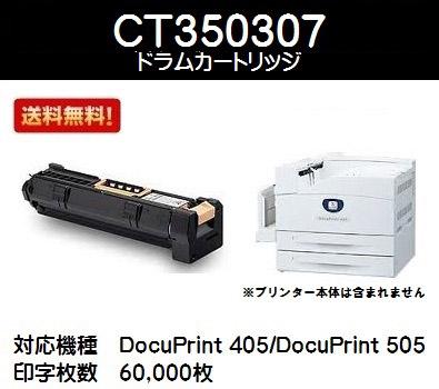 ゼロックス ドラムカートリッジCT350307【リサイクル品】【リターン品】【送料無料】【DocuPrint 405/DocuPrint 505】※使用済みカートリッジが必要です【SALE】