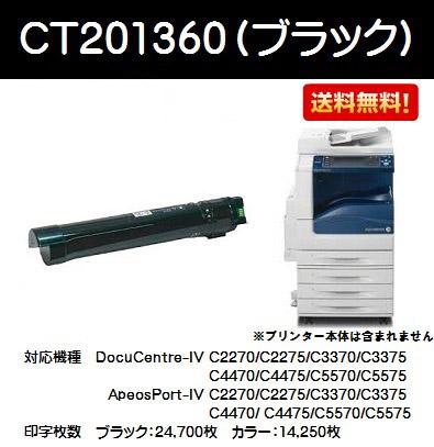 ゼロックス トナーカートリッジCT201360 ブラック【純正品】【翌営業日出荷】【送料無料】【SALE】