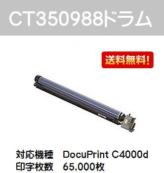 ゼロックス ドラムカートリッジCT350988【リサイクル品】【即日出荷】【送料無料】【DocuPrint C4000d】※ご注文前に在庫の確認をお願いします【SALE】