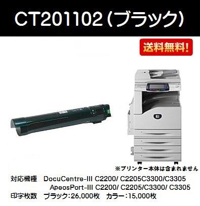ゼロックス CT201102 ブラック【純正品】【翌営業日出荷】【送料無料】【SALE】