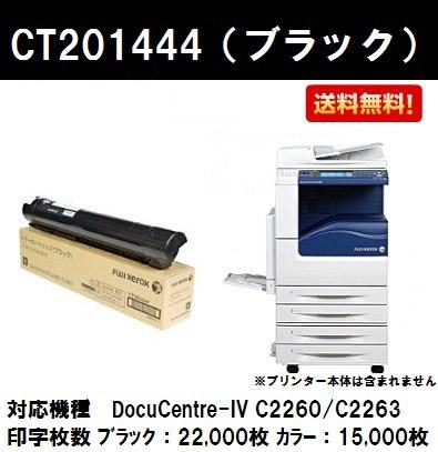ゼロックス トナーカートリッジCT201444 ブラック【純正品】【翌営業日出荷】【送料無料】【DocuCentre-IV C2260/DocuCentre-IV C2263】※ご注文前に在庫の確認をお願いします【SALE】