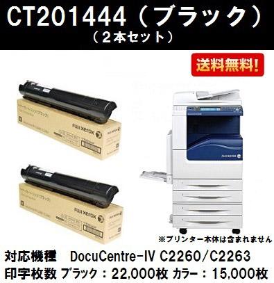 ゼロックス トナーカートリッジCT201444 ブラックお買い得2本セット【海外純正品】【翌営業日出荷】【送料無料】【DocuCentre-IV C2260/DocuCentre-IV C2263】【SALE】