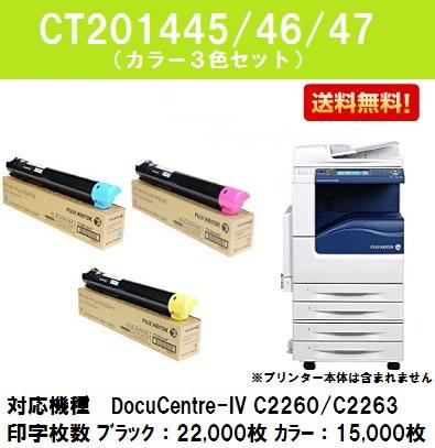 ゼロックス トナーカートリッジCT201445/46/47お買い得カラー3色セット【リサイクルトナー】【即日出荷】【送料無料】【DocuCentre-IV C2260/DocuCentre-IV C2263】※ご注文前に在庫の確認をお願いします【SALE】